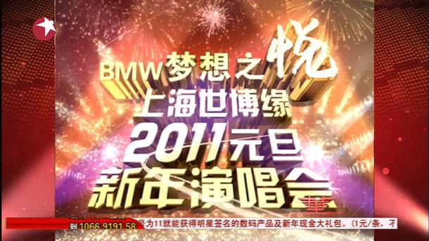 东方卫视.BMW梦想之悦上海世博缘2011元旦新年演唱会.大张伟.张靓颖.刘欢.13.3G.1080P.ts
