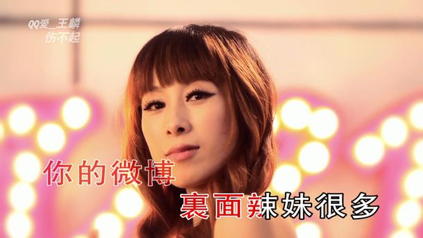 中国MV.王麟.伤不起.704M.KTV.1080P.mpg