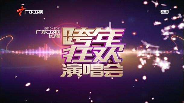 广东卫视.长隆2011跨年狂欢演唱会.东来东往.王麟.苏有朋.黄圣依.刘嘉亮.29G.1080P.ts
