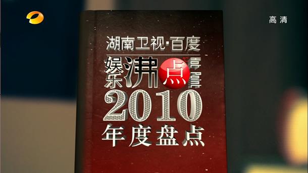 整场.湖南卫视百度娱乐沸点2010年度盘点.刘德华.刘若英.周笔畅.15.3G.1080P.ts