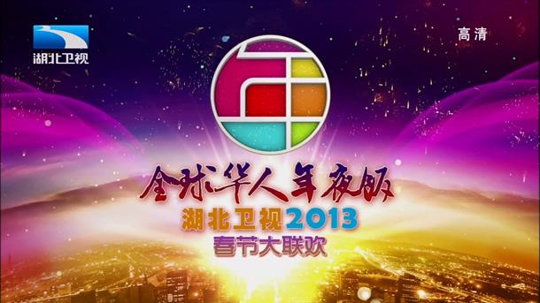 湖北卫视.春节联欢晚会2013.范冰冰.吴克群.陈楚生.费翔.成龙.25.2G.1080P.ts