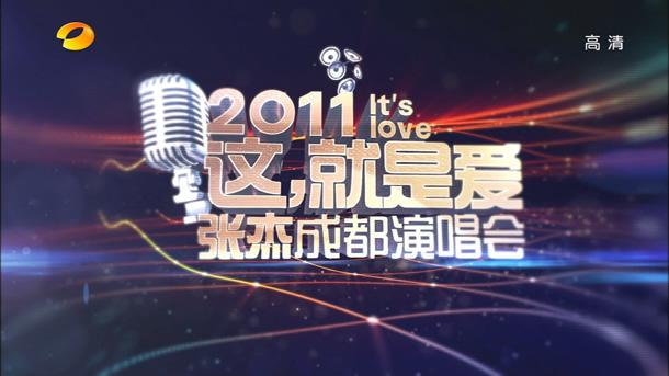 湖南卫视.张杰.这就是爱.成都演唱会2011.12.92G.1080P.ts