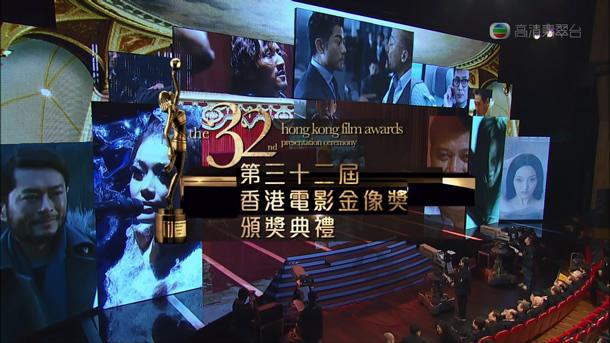 第三十二届香港电影金像奖颁奖典礼2013.张学友.古巨基.林欣彤.15.2G.1080P.ts