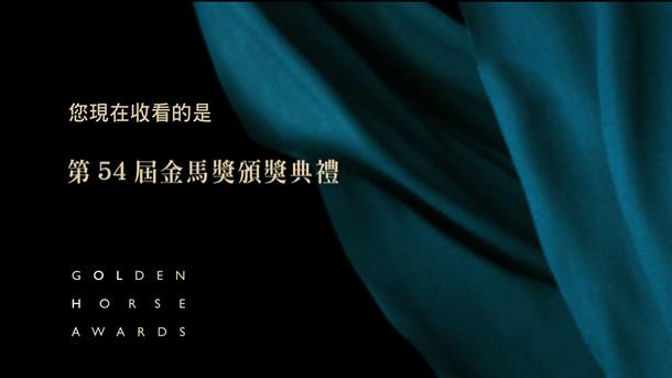 第54届台湾电影金马奖颁奖典礼2017.蔡依林.林俊杰.谭维维.26.1G.1080P.ts