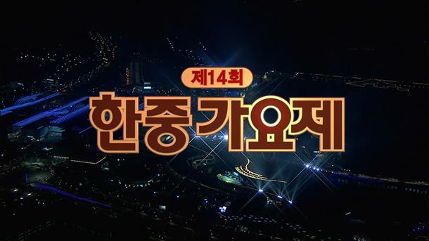 KBS.第14届中韩歌会.谭晶.萨顶顶.少女时代.Kara.13.9G.1080P.tp