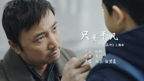 中国MV.张杰.张碧晨.我不是药神主题曲.只要平凡.606M.1080P.mp4