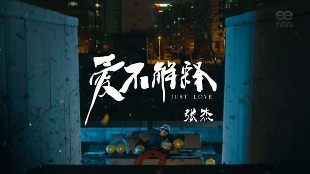 中国MV.张杰.爱.不解释.301M.1080P.mp4