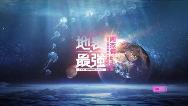 周杰伦.地表最强.2016世界巡回演唱会.20.9G.1080P.蓝光原盘