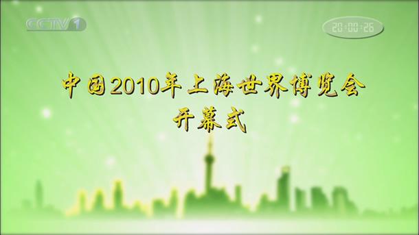 央视.中国2010年上海世博会开幕式.宋祖英.成龙.毛阿敏.15.3G.1080P.ts