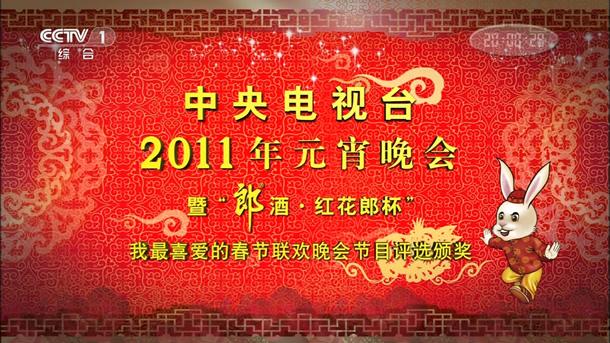 央视.元宵晚会2011.谭晶.海清.黄海波.10.1G.1080P.ts