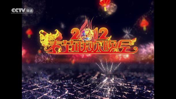 央视.2012龙年春节联欢晚会.王菲.陈奕迅.宋祖英.谭晶.33.5G.1080P.ts