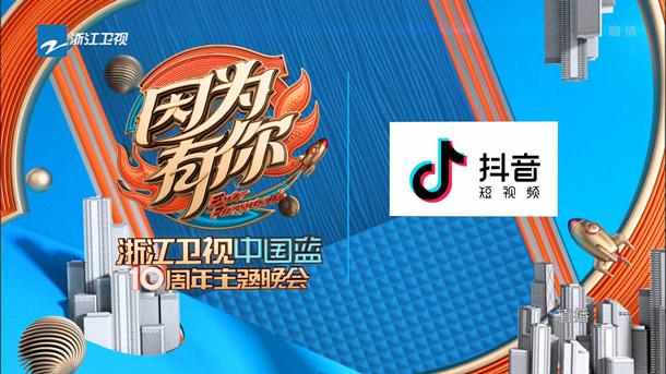 浙江卫视.因为有你.中国蓝10周年主题晚会2018.大张伟.萧敬腾.张杰.张靓颖.毛不易.11.2G.1080P.ts