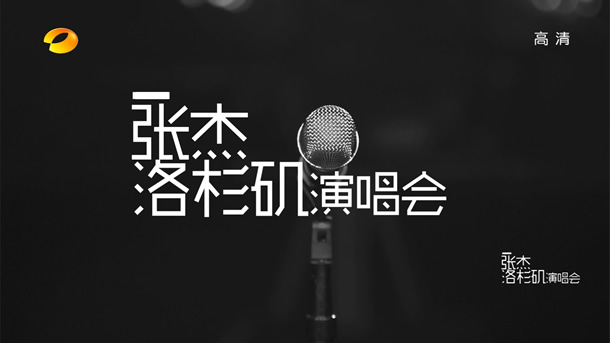 湖南卫视.张杰2016洛杉矶 Just for Star 演唱会.6.84G.1080P.ts