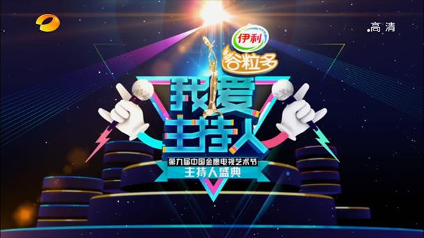 第九届金鹰节主持人盛典.22.6G.1080P.ts