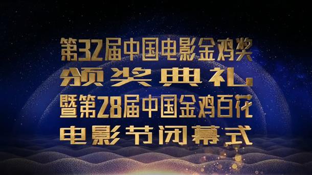 第32届中国电影金鸡奖颁奖典礼2019.李宇春.谭维维.雷佳.22.2G.1080P.ts