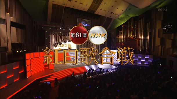NHK.2010年第61回日本红白歌合战.滨崎步.EXILE.AKB48.平原绫香.43.28G.ts