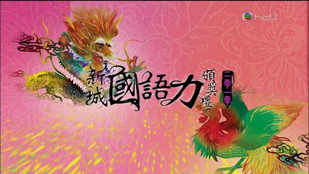 TVB.新城国语力颁奖礼2010.蔡卓妍.张芸京.容祖儿.林峰.周笔畅.卓文萱.9.92G.1080P.ts