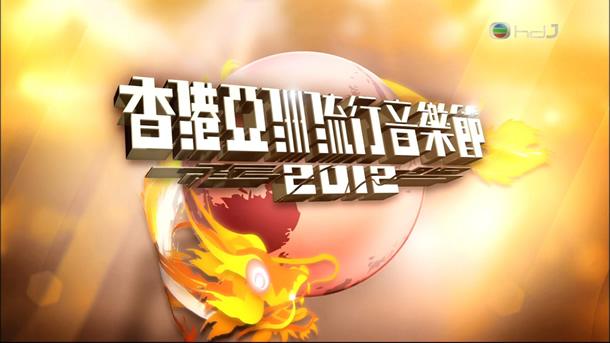 TVB.香港亚洲流行音乐节2012.韩红.古巨基.张芸京.东方神起.光良.7.1G.1080P.ts