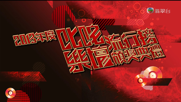TVB.2013年度.叱咤乐坛.流行榜颁奖典礼.李克勤.周柏豪.陈奕迅.容祖儿.9.72G.1080P.ts