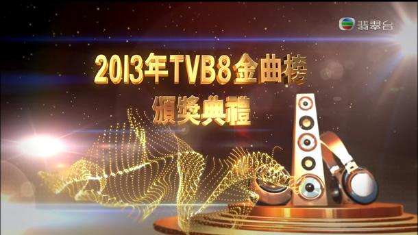 TVB.2013年TVB8金曲榜颁奖典礼.张敬轩.谢安琪.邓紫棋.4.66G.1080P.ts
