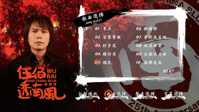 伍佰.透南风.2017中国台湾演唱会.42.4G.1080P蓝光原盘演唱会.DengShe.com.ISO
